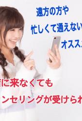 ダイエットオンライン カウンセリングのご案内【女性限定】
