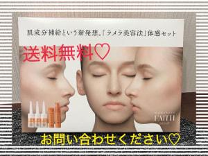【ラメラ美容法】体感セット入荷