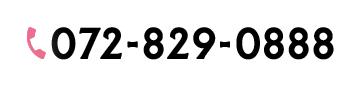 072-829-0888