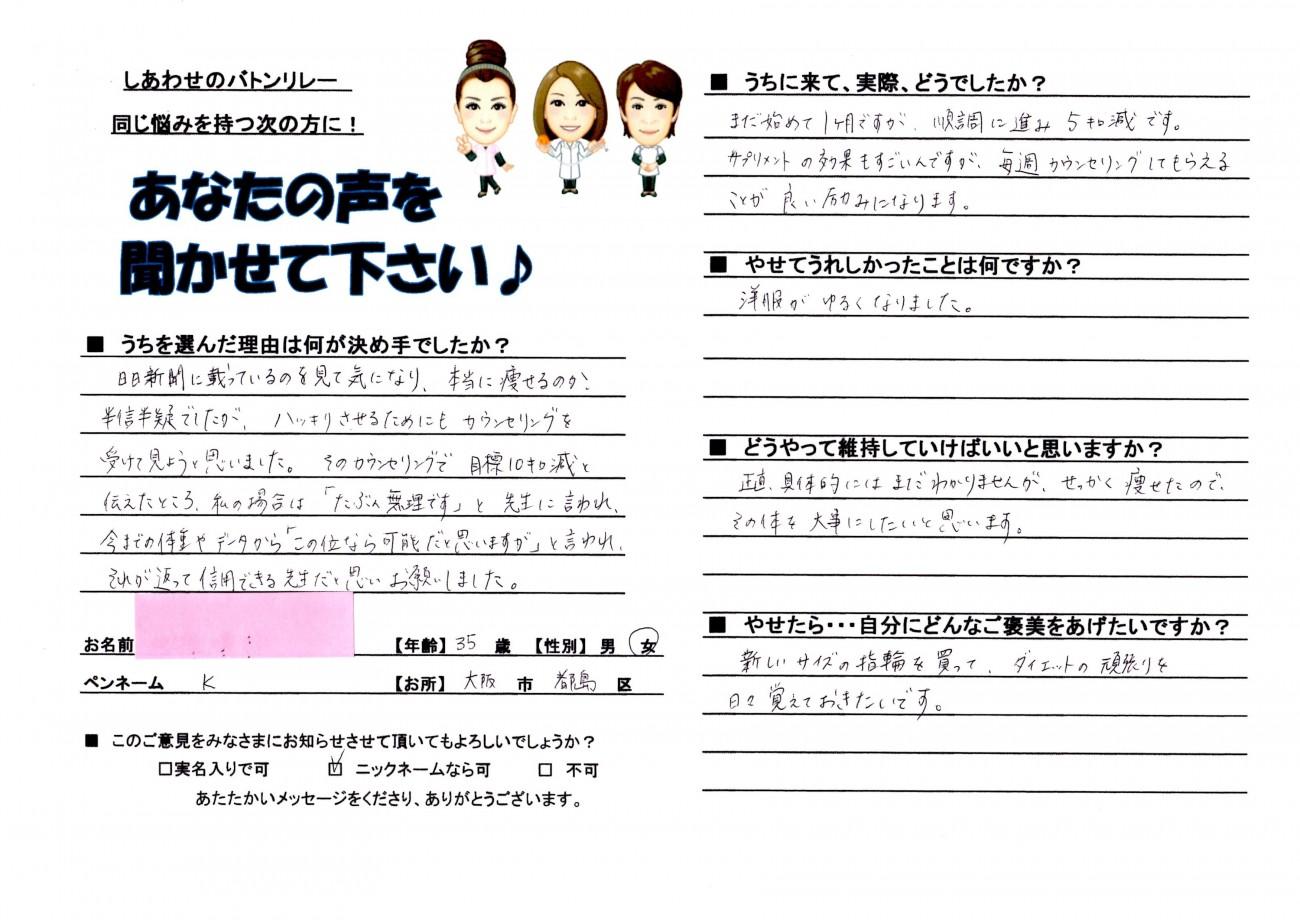 K様 35歳 大阪市都島区